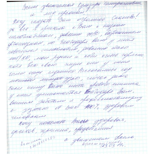 Пациент г.Астана 23.03.2011 год.